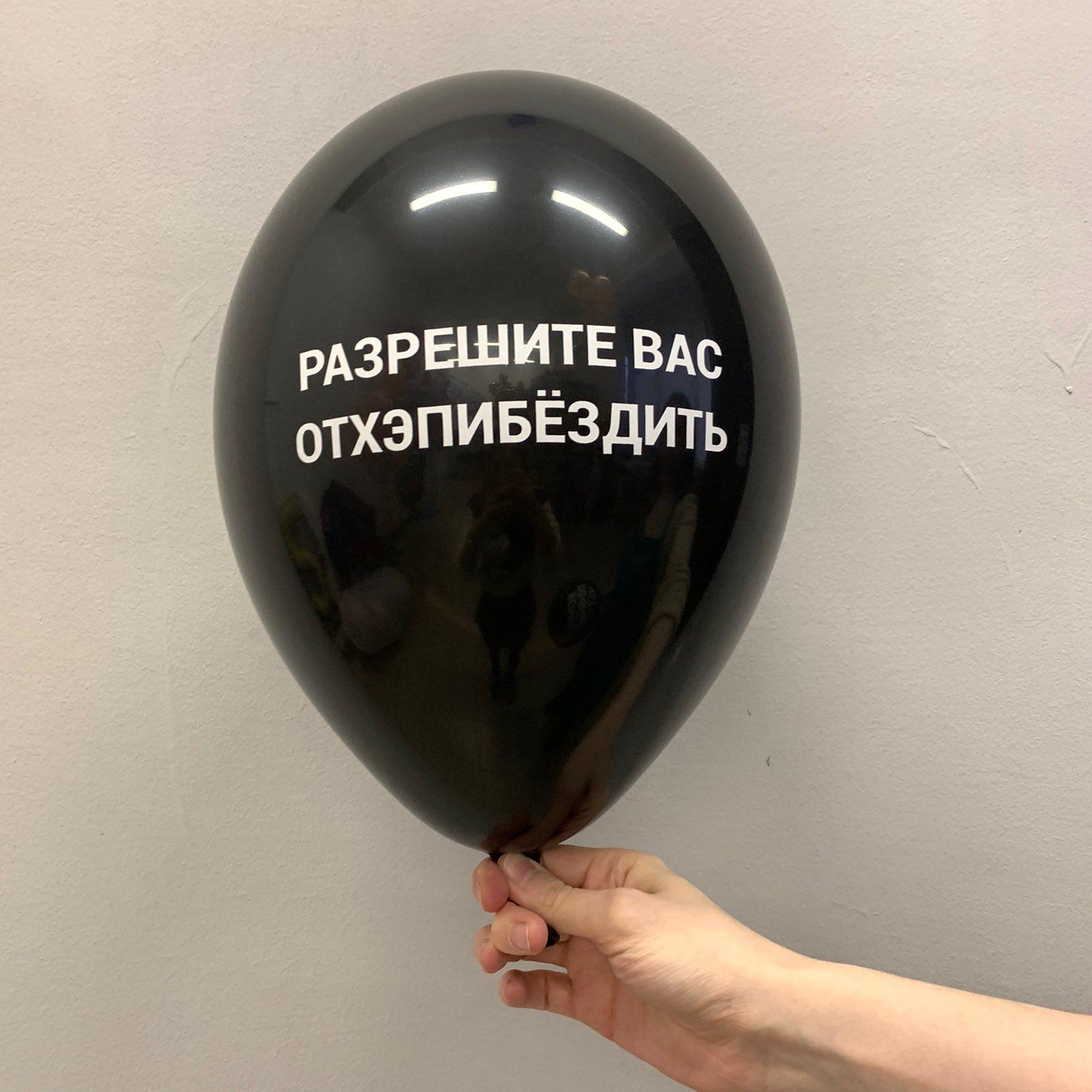 Разрешите вас отхеппибездить картинки ткань лен черный купить в москве